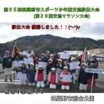 2018.2.11 駅伝大会 優勝しました!!
