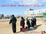 2018/1/27 二日市ジュニアーズ体験会!
